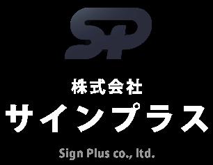 株式会社サインプラス